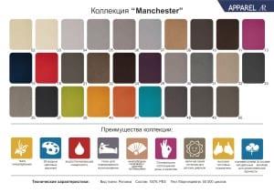Manchester-рогожка